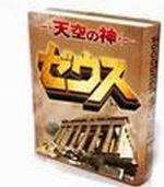 zeus3-thumbnail2.jpg